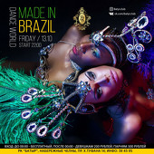 DАNCE WORLD. MADE IN BRAZIL